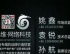 网站淘宝微信商城建设推广运营易维网络