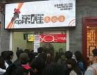 上海豪大大鸡排区域代理条件豪大大鸡排加盟收费标准