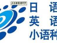 杭州英语培训,公共英语等级考试培训班 小班授课