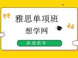 北京雅思单项培训班-雅思单项培训机构-想学网