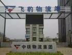 中铁物流集团(涿州分公司)