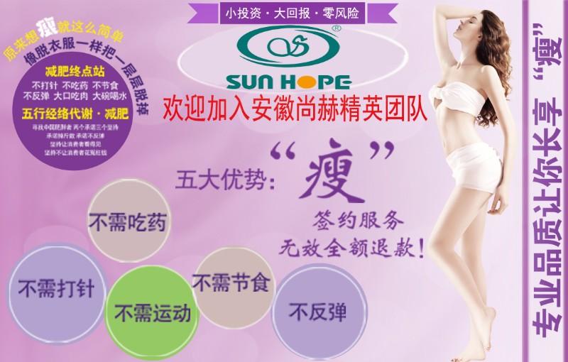 尚赫美容减肥 塑型理疗 项目齐全,免费加盟 视力调理