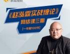 赵泓霖三期班网络课 实战缠论 100节教程全套100节