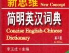 英语职称教材书(理工类)+新思维简明英汉词典