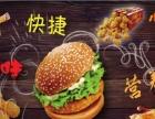 汉堡+炸鸡+饮品加盟/仕客德汉堡多元化小吃加盟