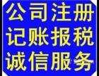 广州花都狮岭华谊财务注册公司做账报税申请一般纳税人