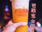 北京沪上阿姨奶茶加盟 沪上阿姨奶茶加盟费用及条件