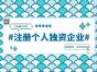 青浦区重固注册公司公司注销