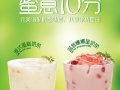 金华蜜菓奶茶市场经营前景如何