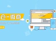 小白钻微商云仓系统,微商管理系统,2018年强势上线!