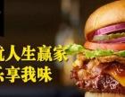 那个汉堡加盟店好加盟 冷饮热饮 投资金额 5