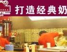 南京卡旺卡奶茶加盟费多少 卡旺卡奶茶总部在哪里