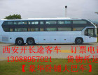 (西安到周宁)客车/汽车(随车电话+/13088957021