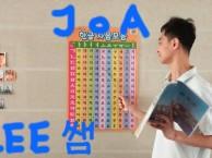 南宁韩语培训 JOA 全程首尔外教1-3人小班教学特价团购