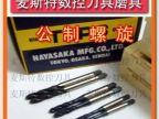 日本富士丝攻10*1.5 MM机用螺旋丝攻,H.T.D 螺旋丝攻 价格实惠