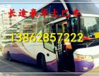 南通到咸宁的汽车%长途客车13862857222 客运站直达