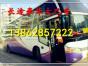 15050167755 有从常熟到北京的汽车票 客车发车时刻