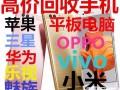 漳州高价上门回收二手手机黄金名表名包