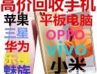 漳州高价免费上门回收抵押二手手机 苹果电脑