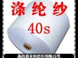 供应 自络筒仿大化涤纶纱线40S