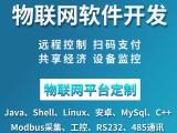 物业自动售货机管理系统软件开发软硬件对接