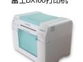 富士DX100干式照片打印机代替照相馆冲印店彩扩机