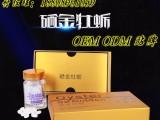 微商l电商玛卡片ODM贴牌加工生产工厂