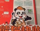 【熊猫快收合伙人加盟】加盟/加盟费用/项目详情