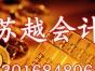 【工商注册500,代理记账200】清理乱帐,税审
