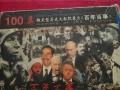 二十世纪百年百事VCD