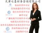天津津南区双港代理记账 免费办照 免费房号