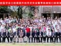 惠州集体照拍摄 会议合影 团体照拍摄 高清摄影