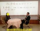 中国较权威的起名大师