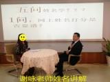 中國較權威的起名大師