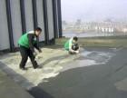 潍坊卫生间漏水堵漏维修  屋面防水公司