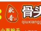 秋香骨头饭加盟 中餐 投资金额 1-5万元