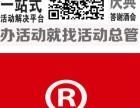 天津活动公司 活动策划公司活动推广策划公司