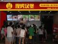 炸鸡薯条汉堡加盟 西式快餐店加盟 华客多现烤汉堡