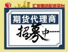 南京汇发网全国诚招期货代理商-百余品种-0元加盟!