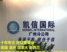 广州凯信国际签证提高申请美国留学签证成功率介绍