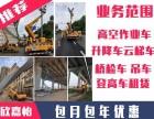 襄陽樊城電動升降機出租租賃