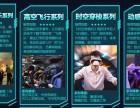 欢乐码头主题VR加盟店/欢乐码头加盟