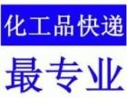 贵阳国际快递专寄化工品化妆品液体粉末油漆油墨胶水食品药品