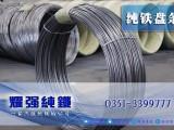 DT4C电工纯铁线材,纯铁盘条,纯铁冷拔直条