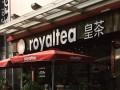royaltea皇茶加盟总部电话 皇茶利润多少?