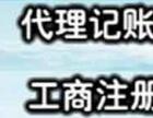 朝阳望京当地代理记账办公就在望京记账价格低