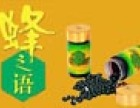 蜂之语蜂产品加盟