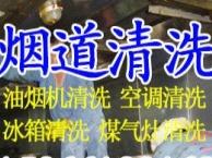 济南晟鼎清洗各种饭店餐馆家庭油烟机、烟道灶台风机