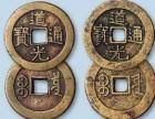 免费拍卖瓷器钱币