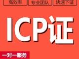 辽宁ICP备案办理 大连ICP认证许可证办理
